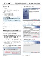 USBドライバー インストールガイド - 935.36 KB