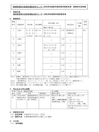 1 事業名称 静岡県警察本部西部運転免許センター飲料用自動販売機