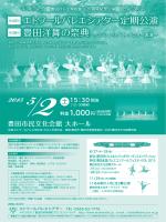 エトワールバレエシアター定期公演 豊田洋舞の祭典