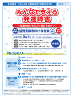 障害者講習会 埼玉(PDF:290KB