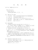 平成27年度宇都宮地方法務合同庁舎日常清掃業務委託
