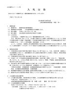 郵便料金計器買換購入(平成27年2月5日) - 山梨労働局