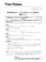 東京駅お祭りストリート「えひめあつめ クラフト散策」の 開催