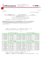 LEO NRH013S船名変更 - NYK Container Line