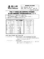 平成27年度富山県立高等学校入者選抜全日制の課程推薦入学者選抜