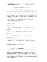 平成25年9月24日 - 日本下水道新技術機構