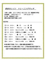 奈良セレソン トレーニングマッチ