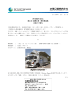 FC EXPO 2015 第11回 国際水素・燃料電池展 出展のご案内