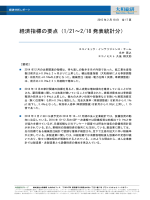 経済指標の要点(1/21~2/18 発表統計分)