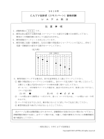 システム(PDF) - JCTEA 一般社団法人日本CATV技術協会