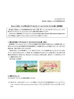 あんしん生命 テレビ新CM『メディカルKit R セエメエとひつじたち セエメエ
