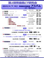 第1回青森CT研究会 - 特定非営利活動法人 日本X線CT専門技師認定
