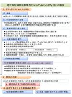 認定鳥獣捕獲等事業者になるために必要な対応の概要 [PDF 61 KB]