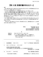 平成19年2月 吉日 - 京都大学外科交流センター