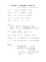 大垣市介護サービス事業者連絡会 役員名簿(案)