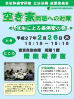 成果発表会(2/26)を実施します - 東京都市町村職員研修所ホームページ