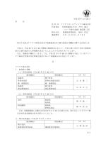 当社子会社(クリヤマ株式会社)の取締役並びに執行役員の異動に関する