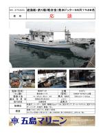 NO.270225 遊漁船・釣り船(軽合金)熊本ドックー59尺17t38名