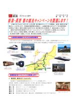 首都圏各地でPRイベントを実施します! ① 東京駅 東京ステーション