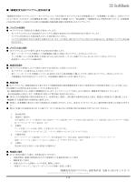 機種変更先取りプログラム提供条件書 - オンラインショップ