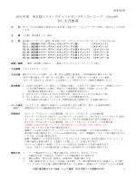 リーグ要項Over40 - 東京都シニアサッカー連盟