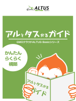 ガイド - GMOクラウド ALTUS