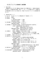 販売要領(PDF形式78キロバイト)
