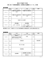 2015(平成27)年度 第1回「布教使課程C(研修会受講制)コース」日程