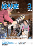 表紙 - 播磨町