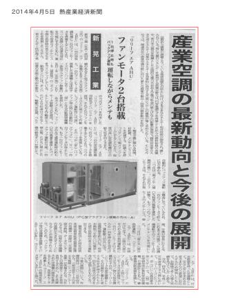2014年4月5日 熱産業経済新聞