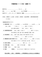 栄養評価シート(SGA)連携パス(PDF:62KB)