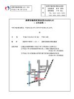 長野労働局記者会見のお知らせ ( 2月定例 )