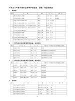 評価・検証研究会(PDF:128KB)(別ウインドウで開く)