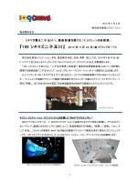 『109シネマズ二子玉川』 2015年4月24日(金)