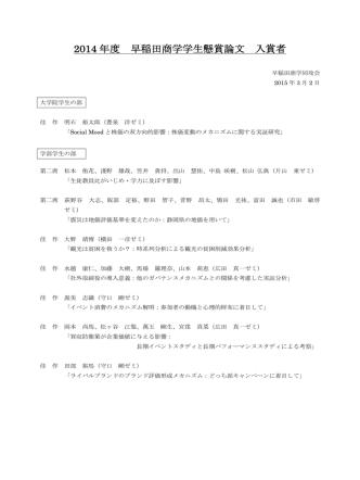 2014年度 早稲田商学学生懸賞論文 入賞者発表