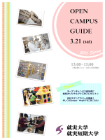 OPEN CAMPUS GUIDE 3.21 (sat)
