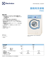 業務用洗濯機 - Electrolux