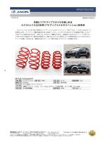 エクストレイル32系用リフトアップコイルサスペンション新発売