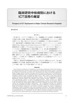 臨床研究中核病院における ICT活用の展望