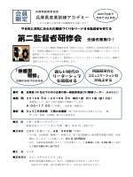 第二監督者研修会 受講者募集中!;pdf