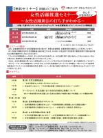 女性活躍推進セミナー - 三菱UFJリサーチ&コンサルティング;pdf