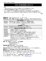 坪拾い研修会 - サンユー株式会社;pdf