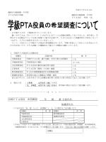 学級PTA役員 希望調査 年 組 番 生徒氏名 保護者氏名;pdf