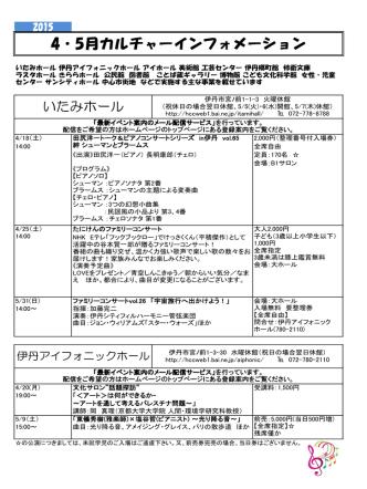 4・5月カルチャーインフォメーション;pdf
