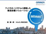 講演資料 - 日本機械学会;pdf