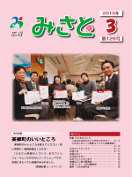 平成27年3月号 [ PDF 4.2MB];pdf
