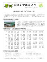 高浜小学校だより;pdf