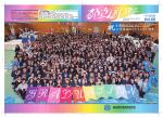 PTA広報誌 Vol.68;pdf