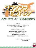 ワンダフラセントレア JUNE2015 出演のご案内[PDF:399KB]