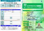 「第9期 ITサービスマネジメント研究会」パンフレットƒˆ.pdf